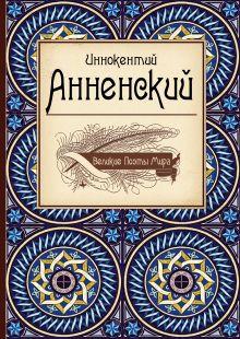 Анненский И.Ф. - Великие поэты мира: Иннокентий Анненский обложка книги