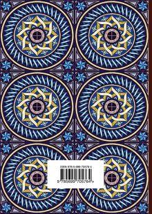 Обложка сзади Великие поэты мира: Иннокентий Анненский Иннокентий Анненский