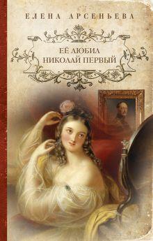Арсеньева Е.А. - Её любил Николай Первый обложка книги