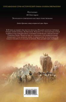 Обложка сзади Ганнибал. Враг Рима Бен Кейн