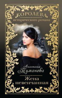 Обложка Жена невенчанная Анастасия Туманова