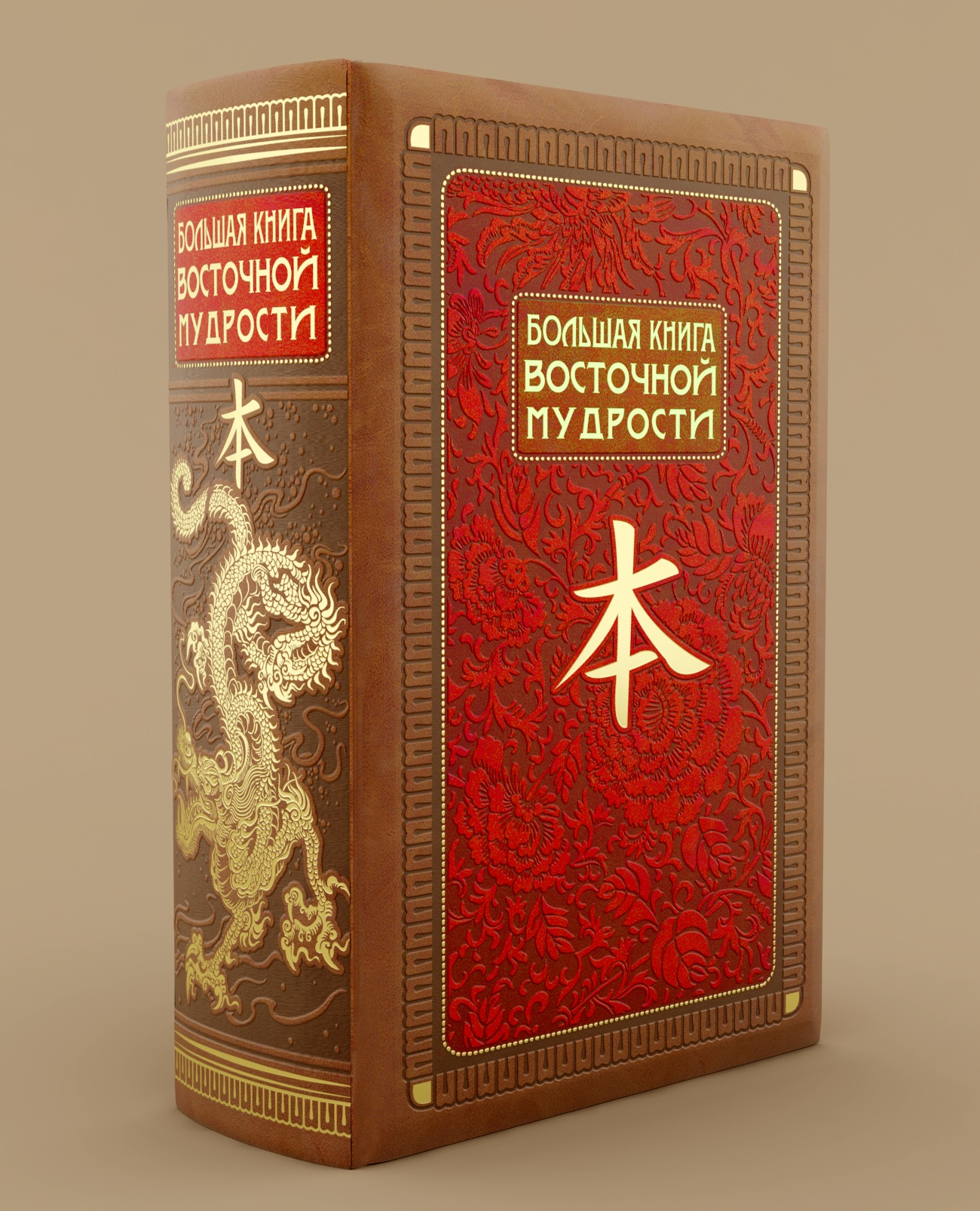 Нелюбов Е.А. Большая книга Восточной мудрости большая книга восточной мудрости красная