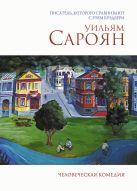 Сароян У. - Человеческая комедия' обложка книги