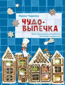 Обложка Чудо-выпечка Ирина Чадеева
