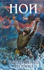 Кантор И. - Ной. Всемирный потоп обложка книги
