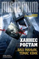 Ростам Х. - … Ваш маньяк, Томас Квик' обложка книги