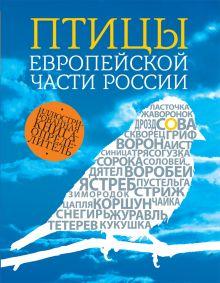 Вишневский В.А. - Птицы европейской части России. 2-е издание обложка книги