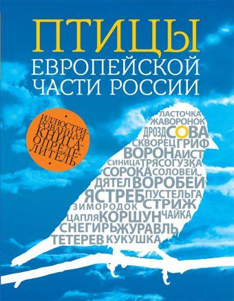 Птицы европейской части России. 2-е издание Вишневский В.А.