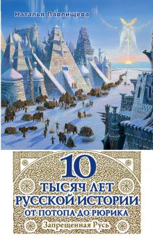 Павлищева Н.П. - 10 тысяч лет Русской истории – от Потопа до Рюрика. Запрещенная Русь обложка книги