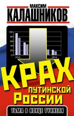 Крах путинской России. Тьма в конце туннеля