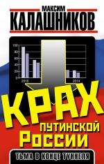 Крах путинской России. Тьма в конце туннеля Калашников М.