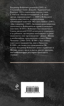 Обложка сзади Трибунал. Брачная комедия, судебная комедия и водевиль Владимир Войнович