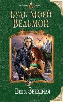Будь моей ведьмой обложка книги