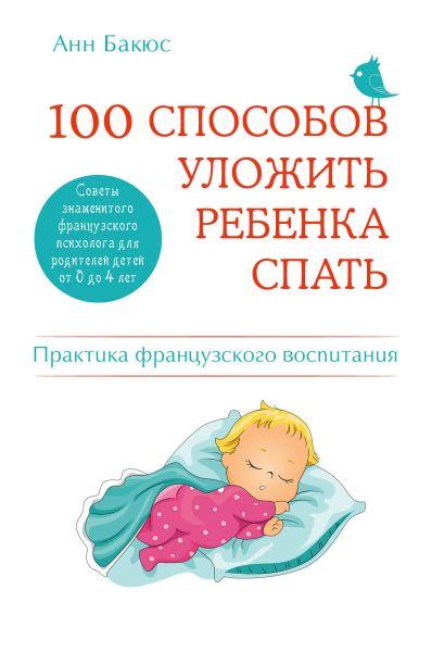 100 способов уложить ребенка спать. Эффективные советы французского психолога