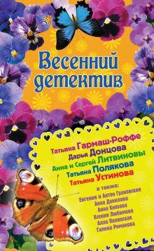 Донцова Д., Устинова Т. и др. - Весенний детектив обложка книги