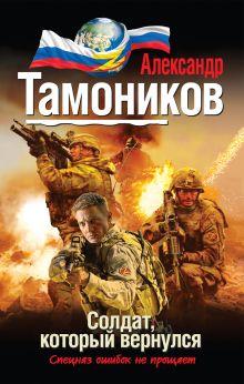 Тамоников А.А. - Солдат, который вернулся обложка книги
