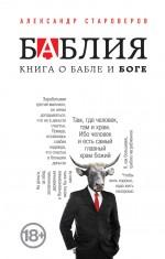 Обложка Баблия. Книга о бабле и Боге Александр Староверов