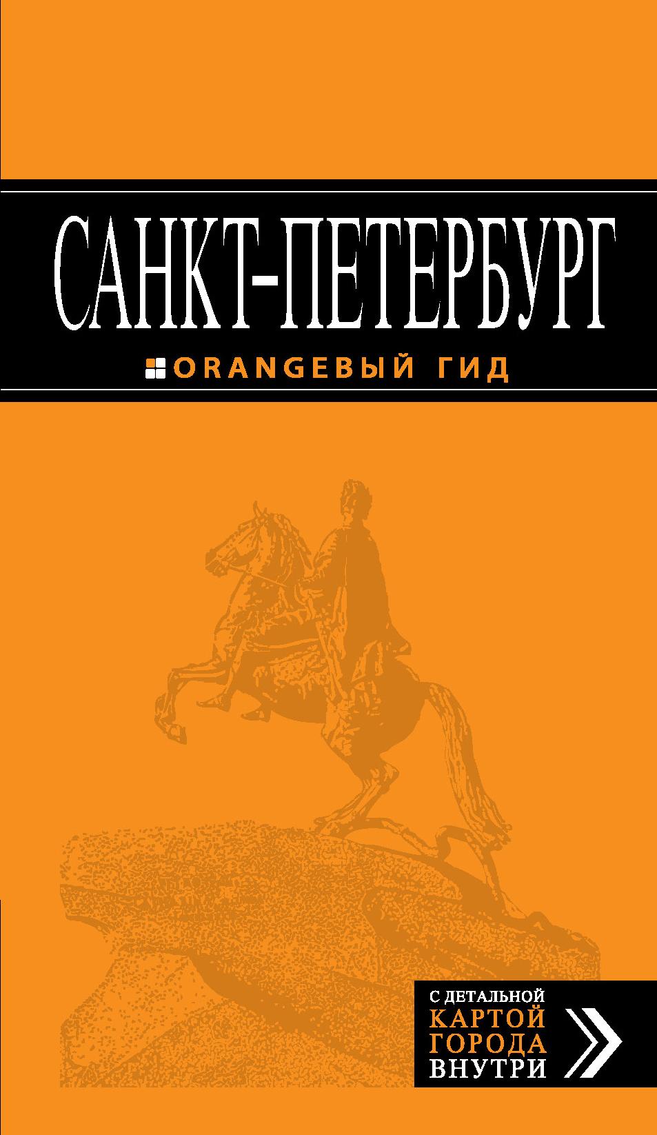 Санкт-Петербург: путеводитель + карта. 8-е изд., испр. и доп. ( Чернобережская Е.П.  )