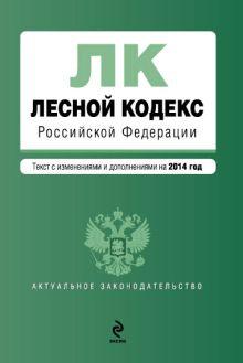 - Лесной кодекс Российской Федерации : текст с изм. и доп. на 2014 год обложка книги