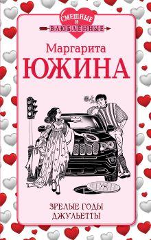 Южина М.Э. - Зрелые годы Джульетты обложка книги