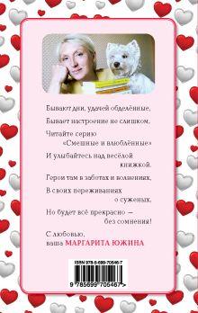 Обложка сзади Зрелые годы Джульетты Маргарита Южина