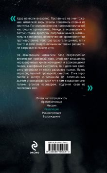Обложка сзади Революция Никита Аверин, Игорь Вардунас