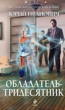 Иванович Ю. - Обладатель-тридесятник обложка книги