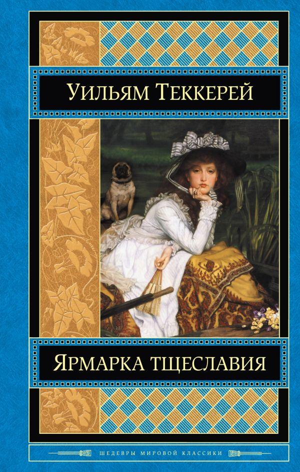 Сказка о ленивой девочке читать