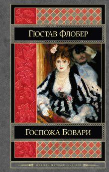Обложка Госпожа Бовари Гюстав Флобер