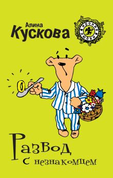 Обложка Развод с незнакомцем Алина Кускова