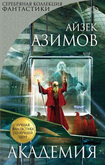 Академия Азимов А.