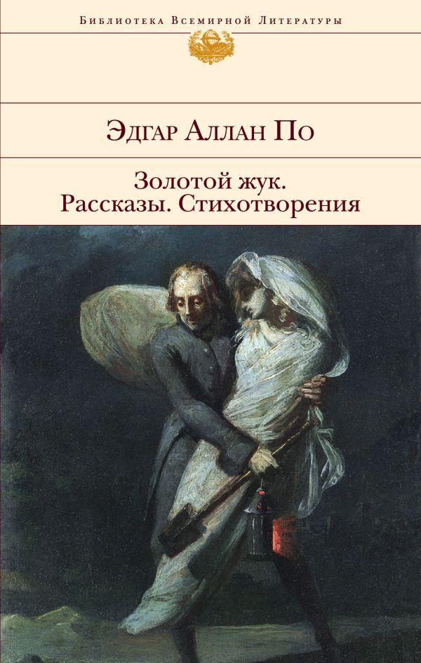 А с пушкин проза читать для детей