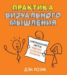 Роэм Д. - Практика визуального мышления. Оригинальный метод решения сложных проблем обложка книги