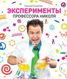 Ганайлюк Н. - Эксперименты Профессора Николя обложка книги