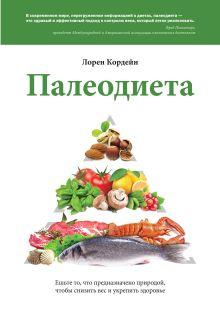 Кордейн Л. - Палеодиета. Ешьте то, что предназначено природой, чтобы снизить вес и укрепить здоровье обложка книги