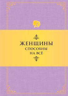 Душенко К.В. - Женщины способны на все обложка книги