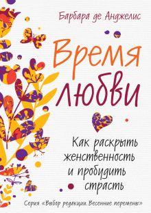Анджелис Б.Д. - Время любви. Как раскрыть женственность и пробудить страсть обложка книги