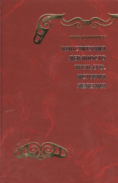 Конституция Девяносто третьего. История явления. (Документальная поэма в семи частях от Ответственного секретаря Конституционной комиссии 1990–1993 го