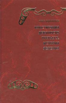 Румянцев О.Г. - Конституция Девяносто третьего. История явления. (Документальная поэма в семи частях от Ответственного секретаря Конституционной комиссии 1990–1993 го обложка книги