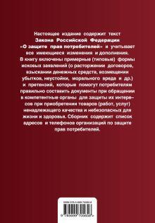Обложка сзади Защита прав потребителей с образцами заявлений: текст с изм. и доп. на 2014 год