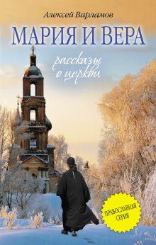 Варламов А.Н. - Мария и Вера обложка книги