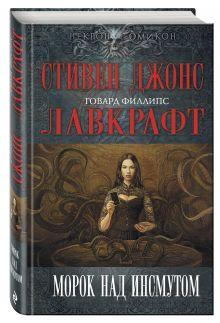 Лавкрафт Г.Ф., Джонс С., Гейман Н. и др. - Морок над Инсмутом обложка книги