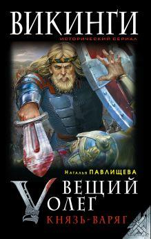 Вещий Олег. Князь - Варяг обложка книги