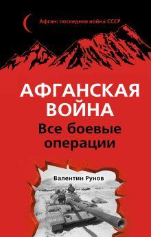 Рунов В.А. - Афганская война: Все боевые операции обложка книги