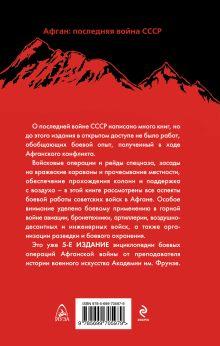 Обложка сзади Афганская война: Все боевые операции Валентин Рунов