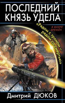 Дюков Д. - Последний князь удела. «Рядом с троном – рядом со смертью» обложка книги