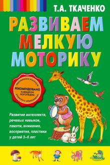 Ткаченко Т.А. - Развиваем мелкую моторику обложка книги