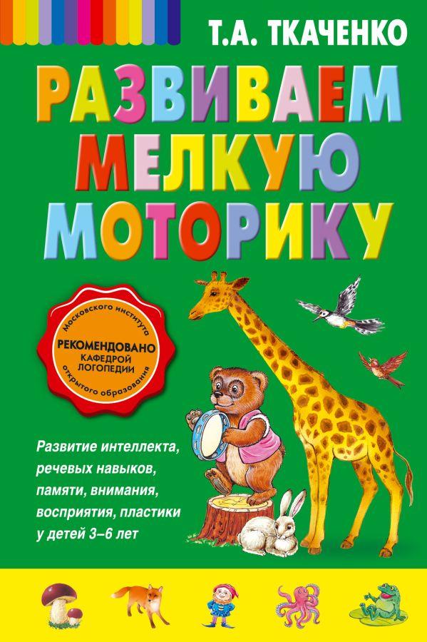 Развиваем мелкую моторику Ткаченко Т.А.