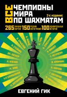 Гик Е.Я. - Все чемпионы мира по шахматам. Лучшие партии. 2-е изд.' обложка книги