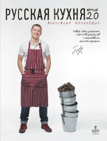 Русская кухня. Версия 2.0 (супер)